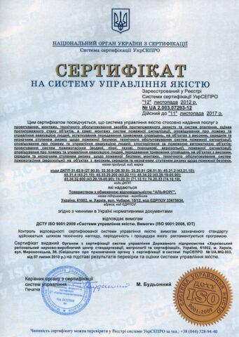 Сертификаты Охрана и безопасность фото 6
