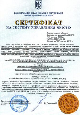 Сертификаты Охрана и безопасность фото 5