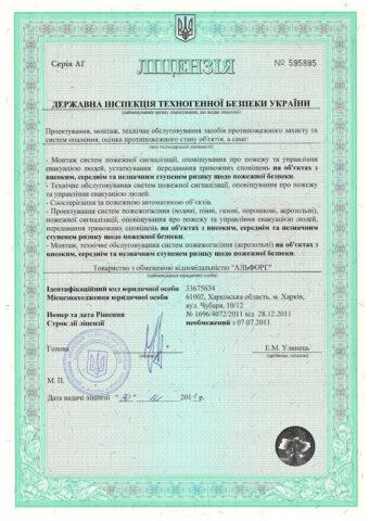 Сертификаты Охрана и безопасность фото 4