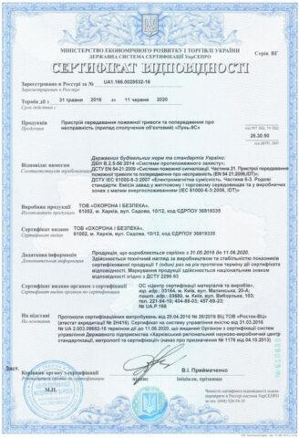 Сертификаты Охрана и безопасность фото 3