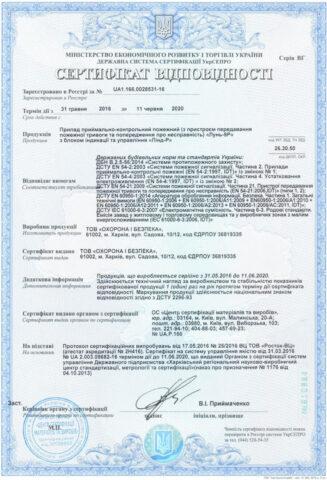 Сертификаты Охрана и безопасность фото 2