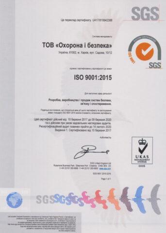 Сертификаты Охрана и безопасность фото